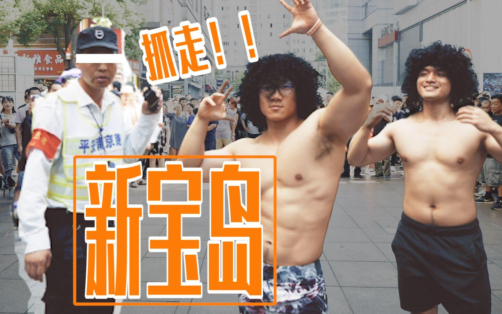 【地表最猛男】新 宝 岛(结果城管来了…)