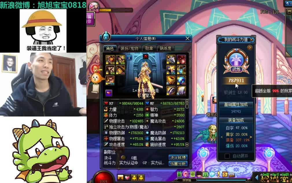 dnf粉丝要看旭旭宝宝剑宗战斗力,宝哥780w!