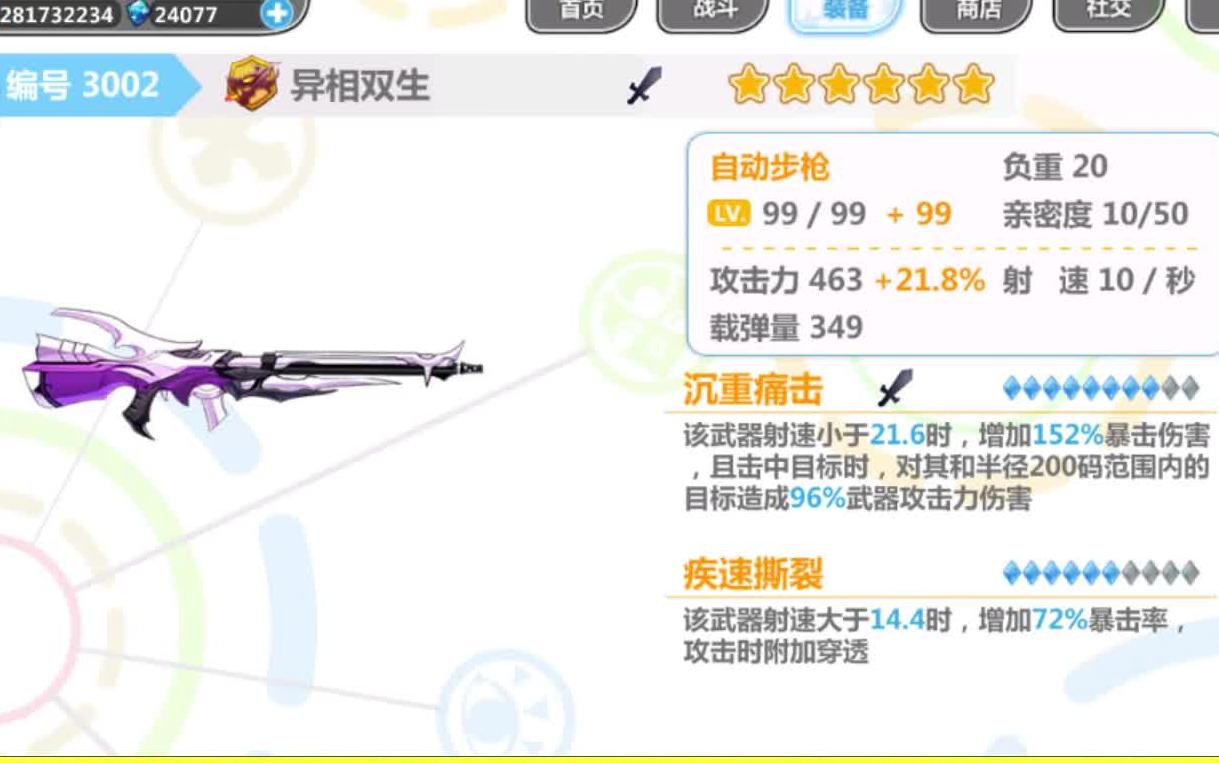 【崩坏2】新8000步枪异向双生与其他步枪伤害对比,哦豁完蛋。