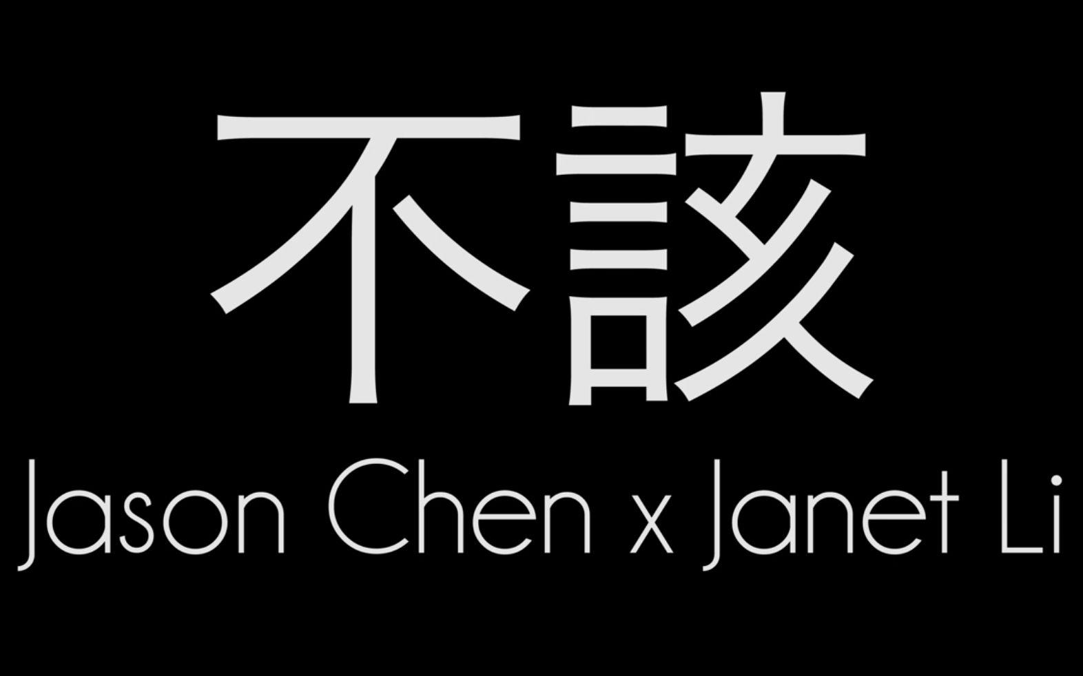 【爆好听翻唱】周杰伦&张惠妹《不该》cover by jason chen x janet图片