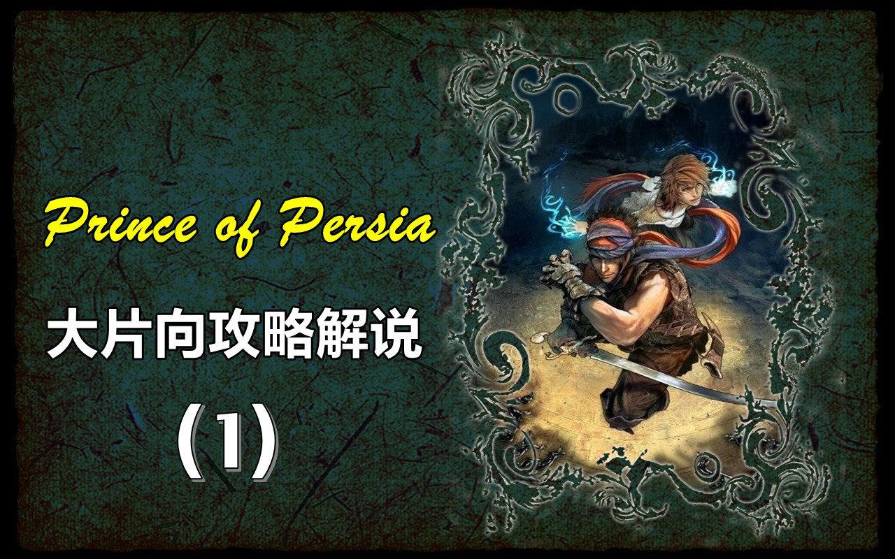 《波斯王子:重生》中文剧情攻略解说【1】