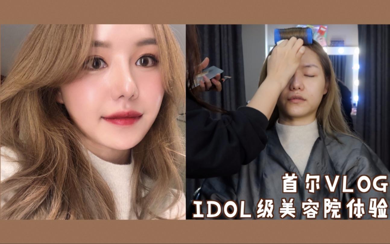 【酒栗】拿着idol照片去韩国换头!行走的人民币!