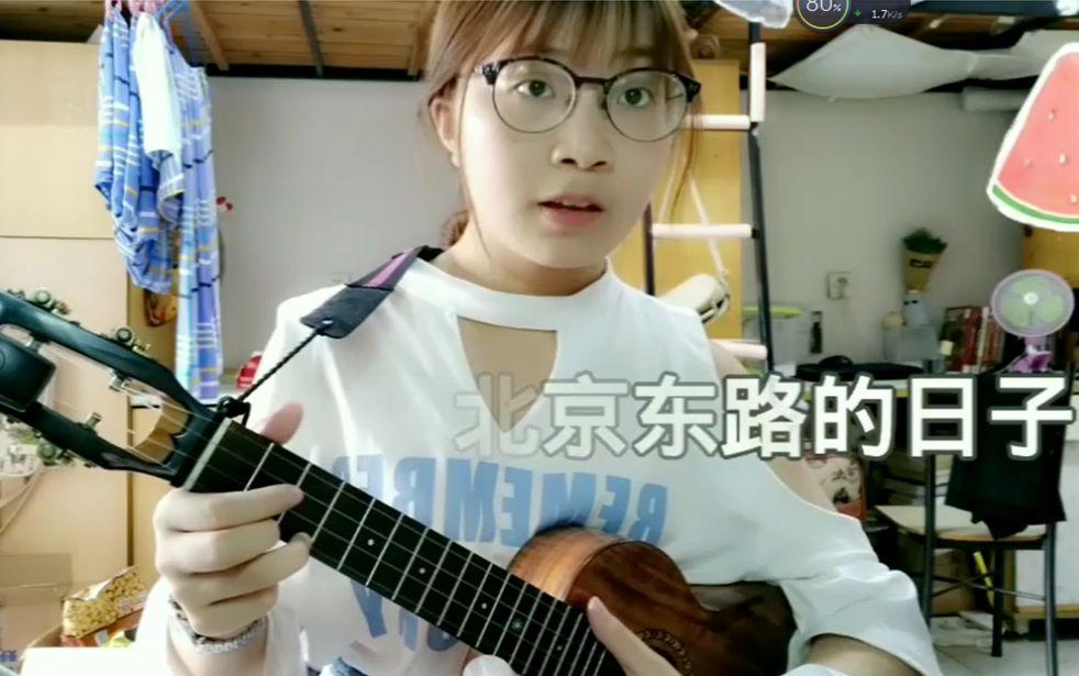 【弹唱】北京东路的日子  尤克里里