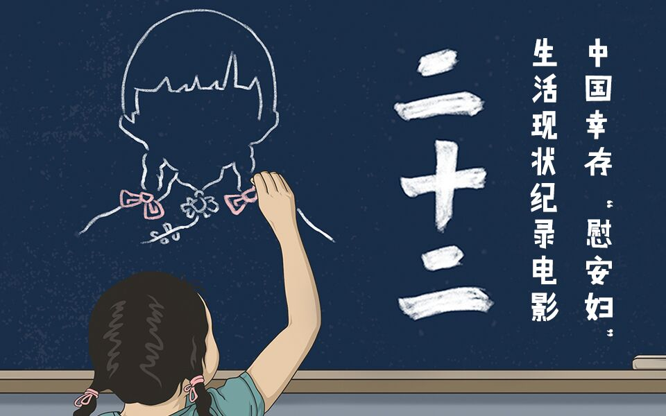 """【纪录片】二十二(2017)【中国幸存""""慰安妇""""生活现状纪录电影】"""