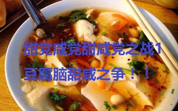 【H老蛋】甜党咸党甜咸党大作战1豆腐脑之争馄饨用哪猪肉部位图片