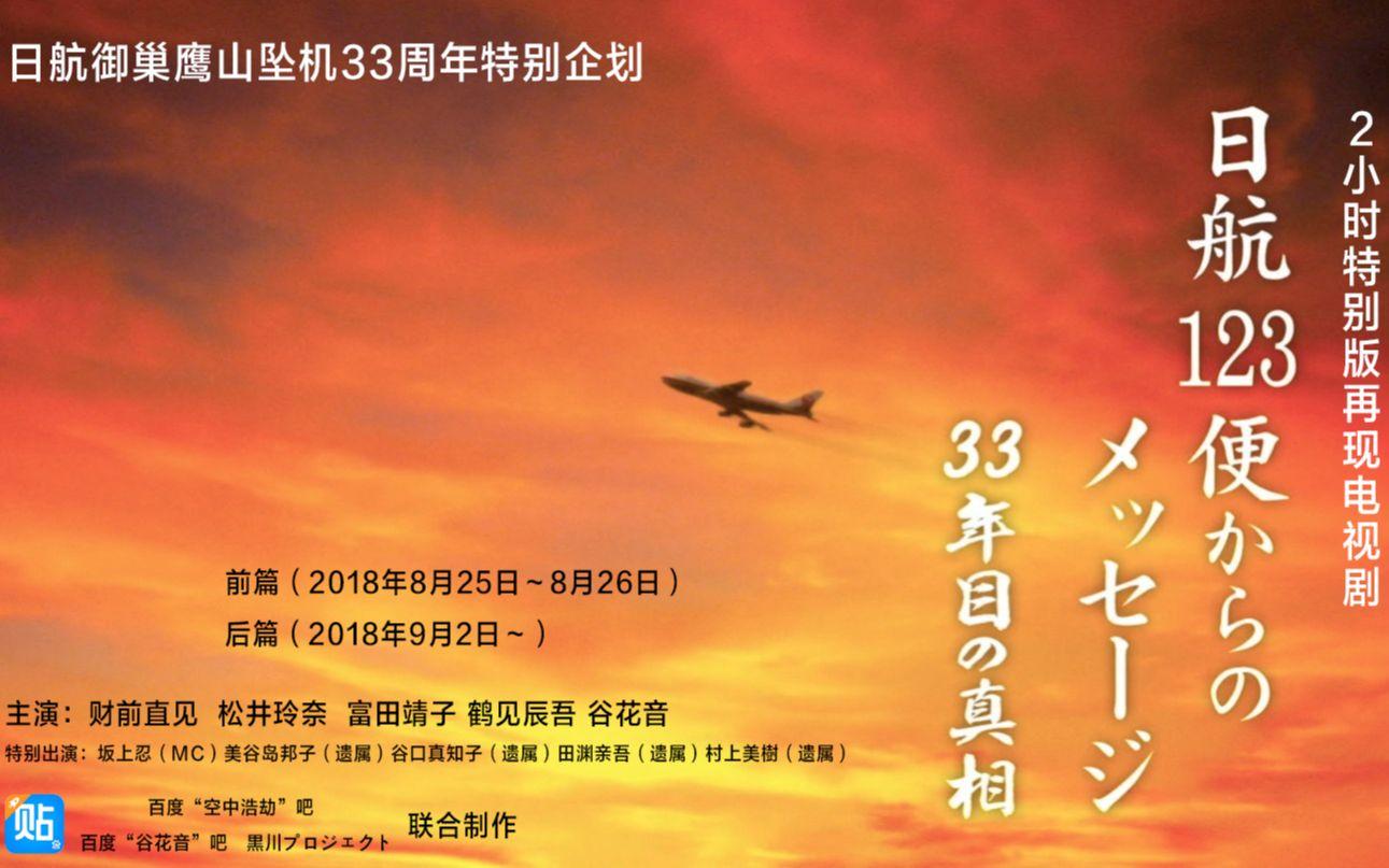 年 事故 機 日航 墜落 35