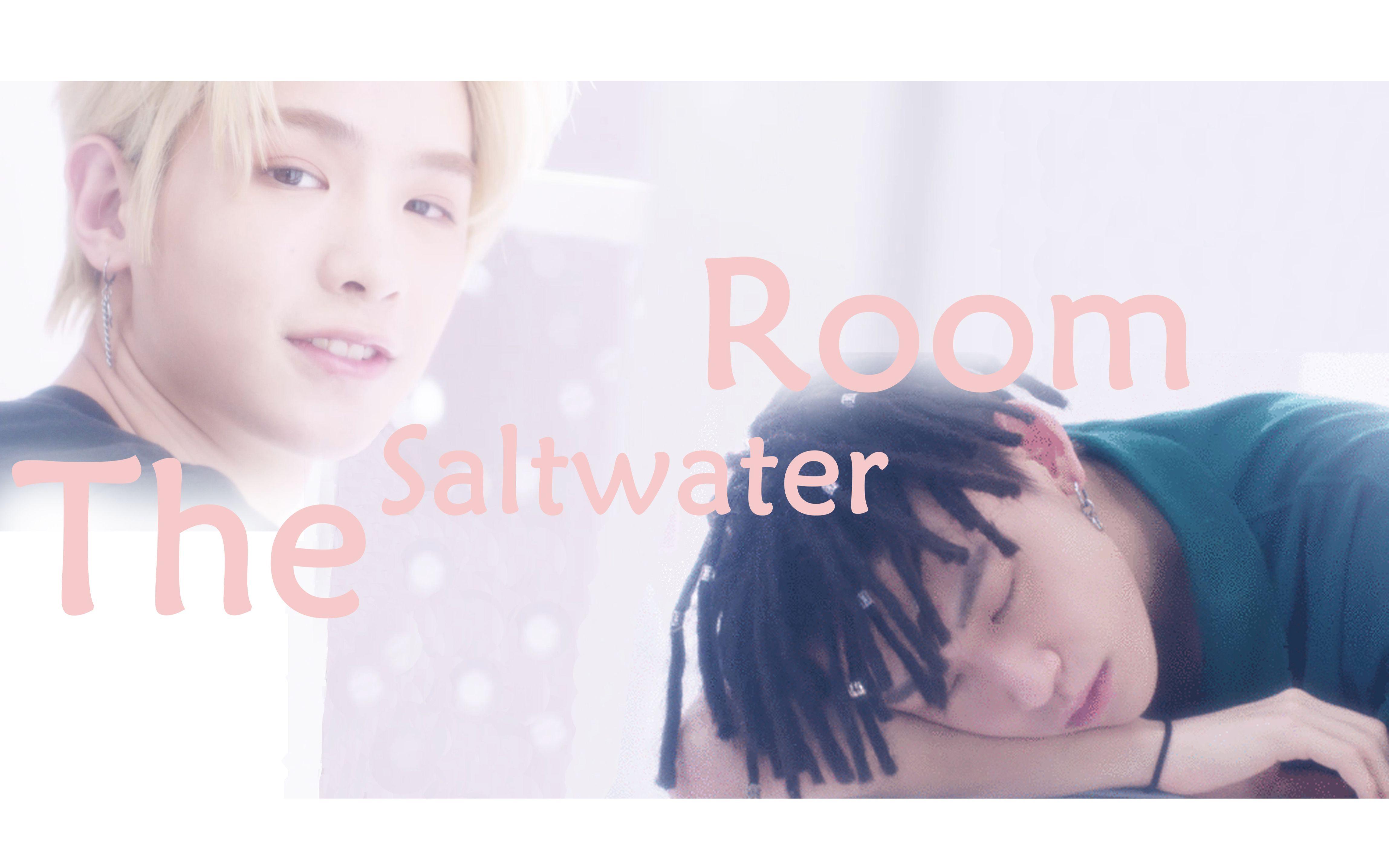 【贾鬼】The saltwater room