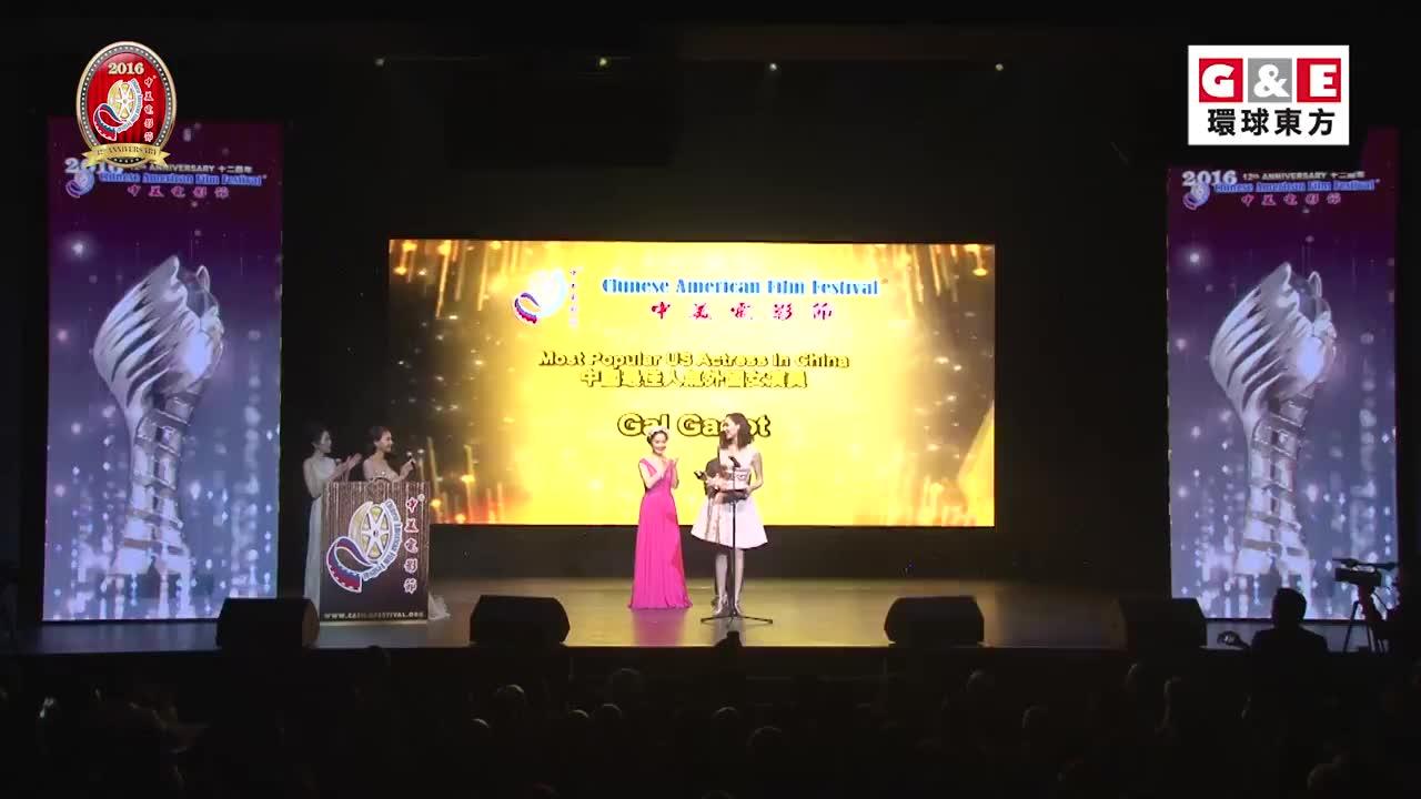 神奇女侠女主角采访---第十二届中美电影节中国最佳人气美国女演员:ga图片
