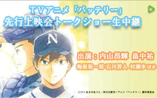 TV动画「棒球伙伴」先行上映会访谈生中継