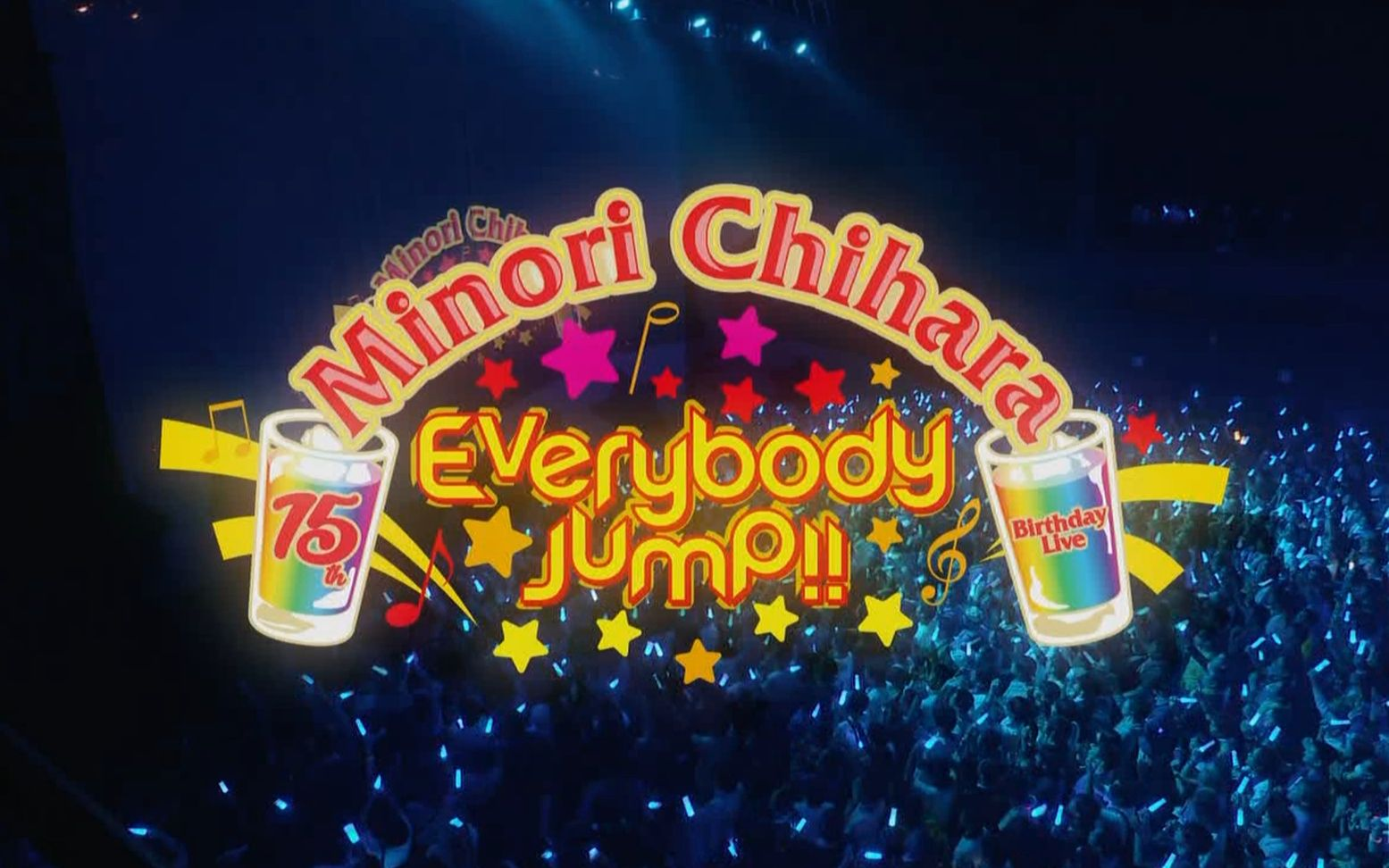 【生肉】茅原实里 15th Anniversary Minori Chihara Birthday Live