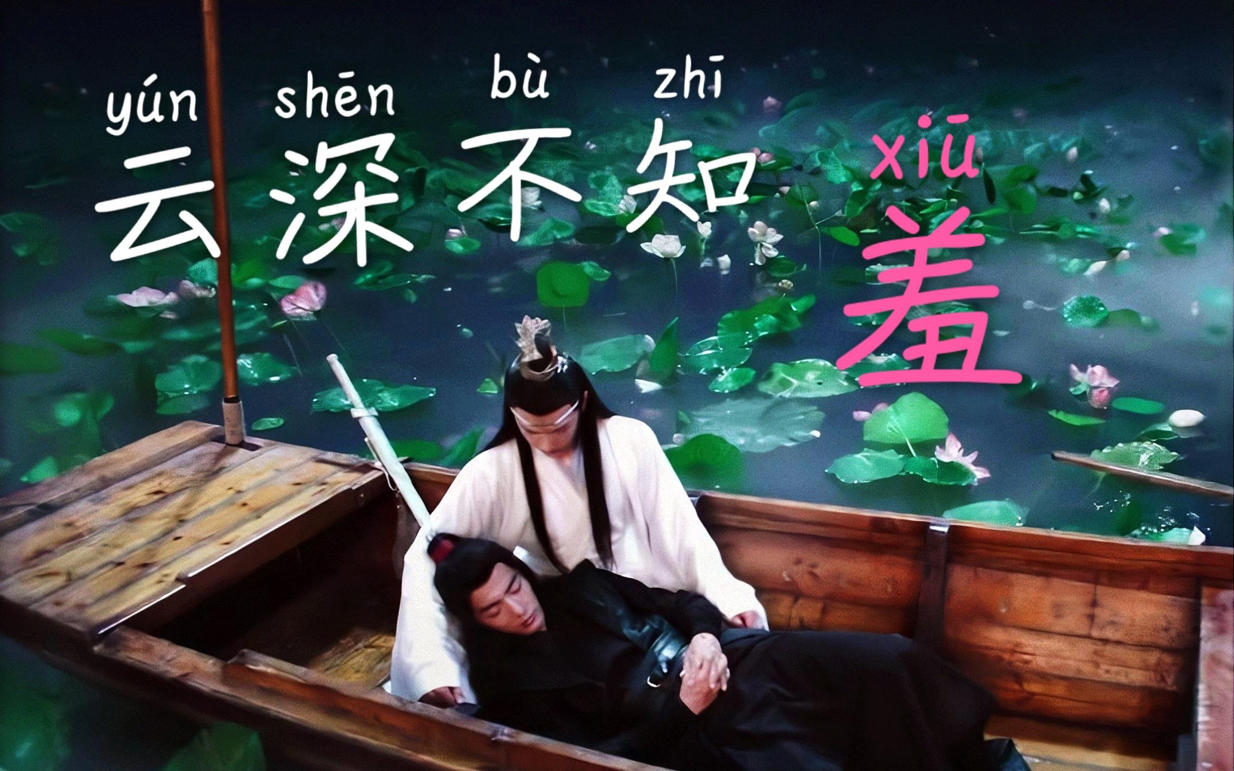【陈情令/忘羡】肖战x王一博/云深不知羞/甜到昏迷/魏无羡的沙雕日常