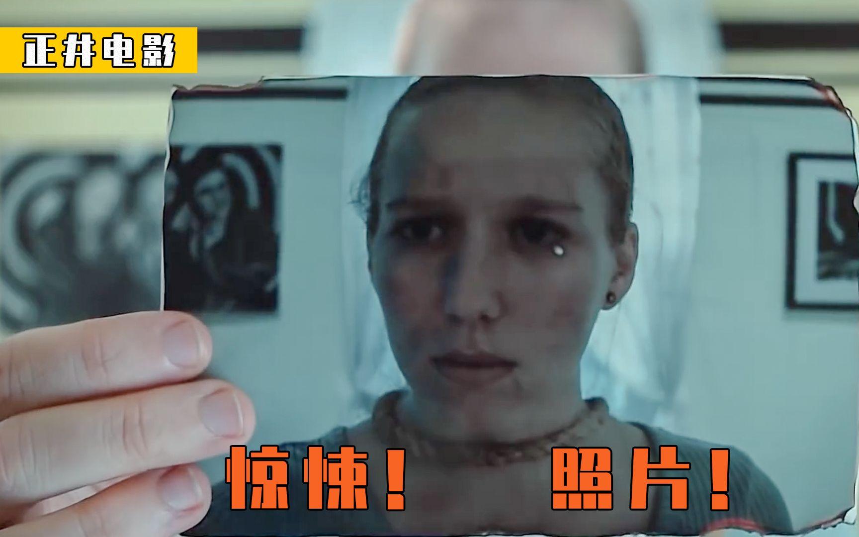 女人收到一组诡异的相片,可以预言未来,惊悚片《奇异相册》