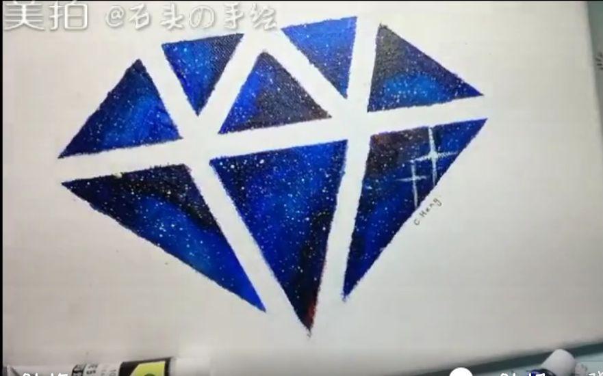 【丙烯手绘】星空钻石