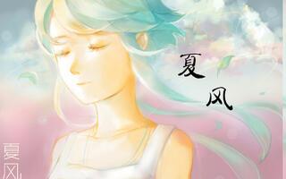 【洛天依原创】夏风【民谣风】【一图流PV付/无刃妖影】