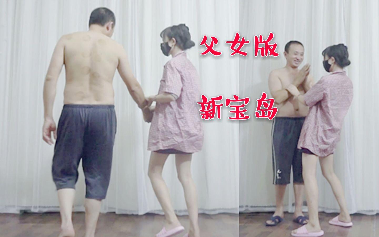 【圈锦】强迫老爸跳猛男版并穿他衣服,父女版新宝岛!