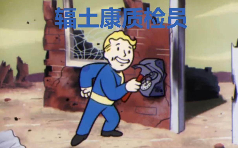 辐射76官方宣传小动画合集
