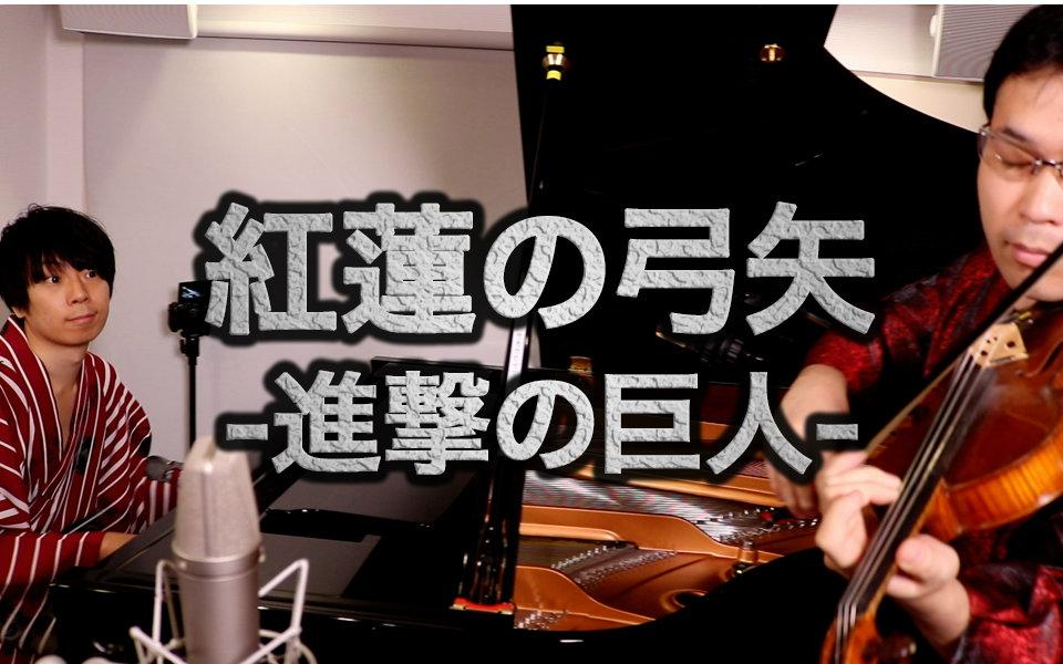 红教程】『红莲之弓矢』小提琴与电工共奏【进流星钢琴实用基础