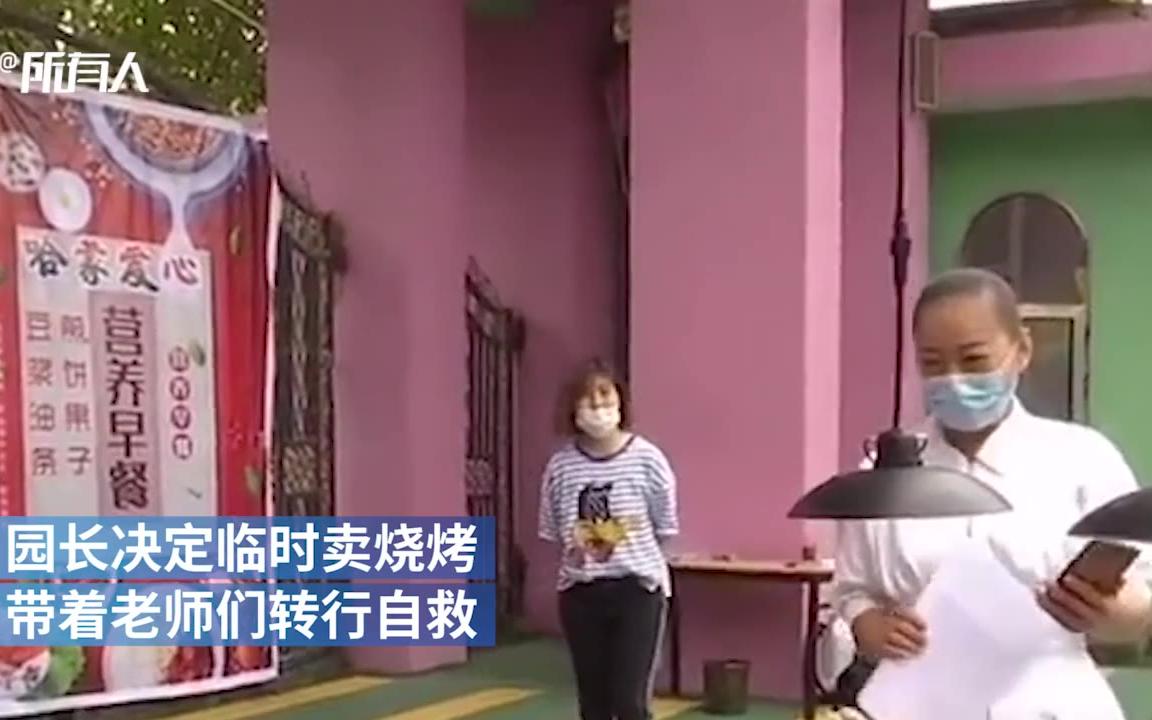 济南卖烧烤自救的幼儿园将复课  老师不卖串了
