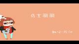 【若池】乌克丽丽