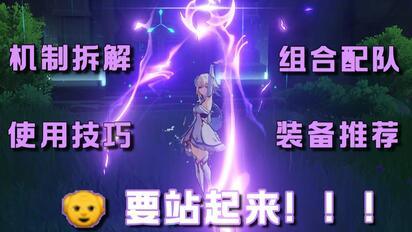 【原神】超大充電寶,王牌工具人——雷主超全面攻略(空/熒/主角)