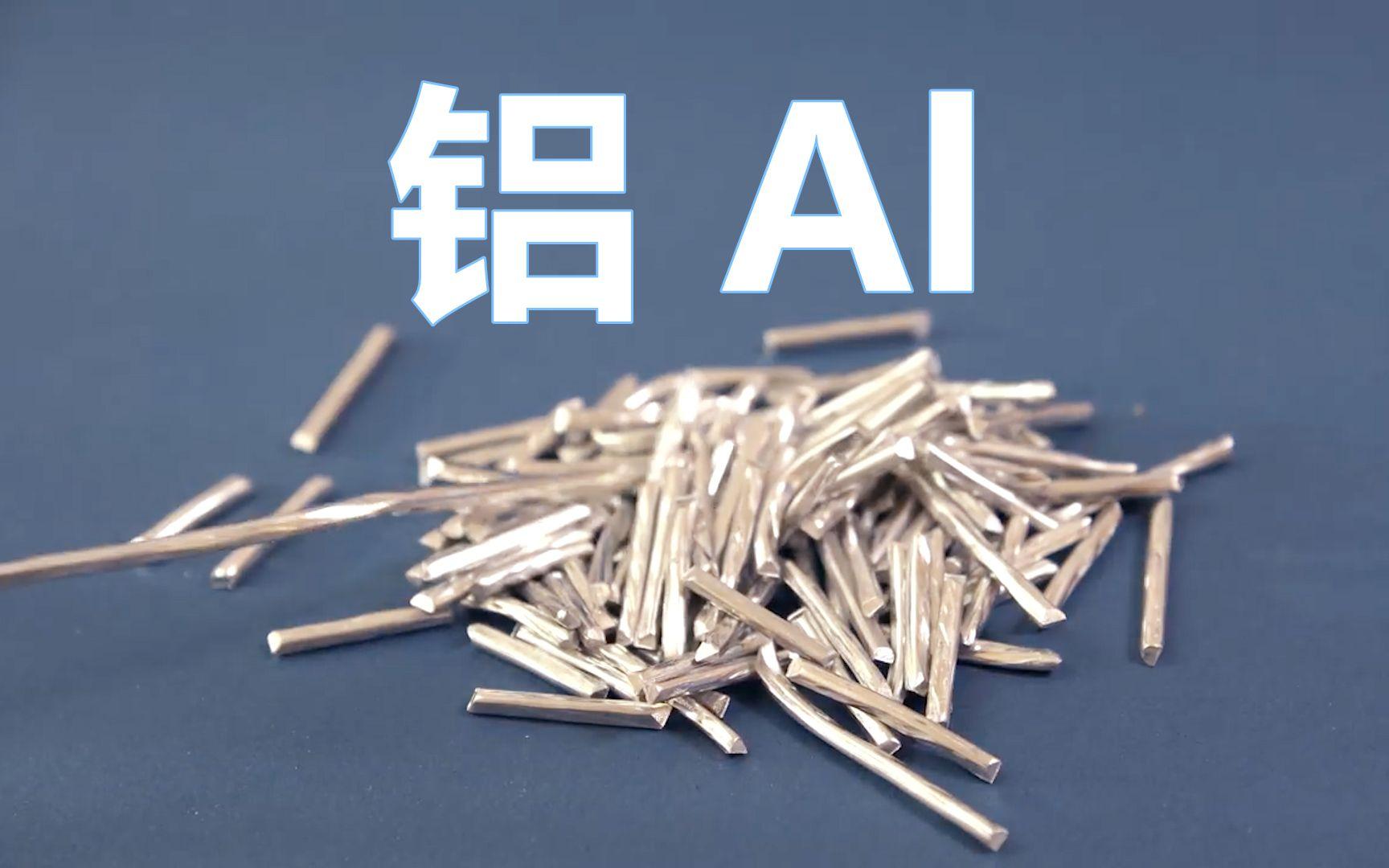 铝Al 地壳中含量最多的金属 世界上应用最广泛的金属之一