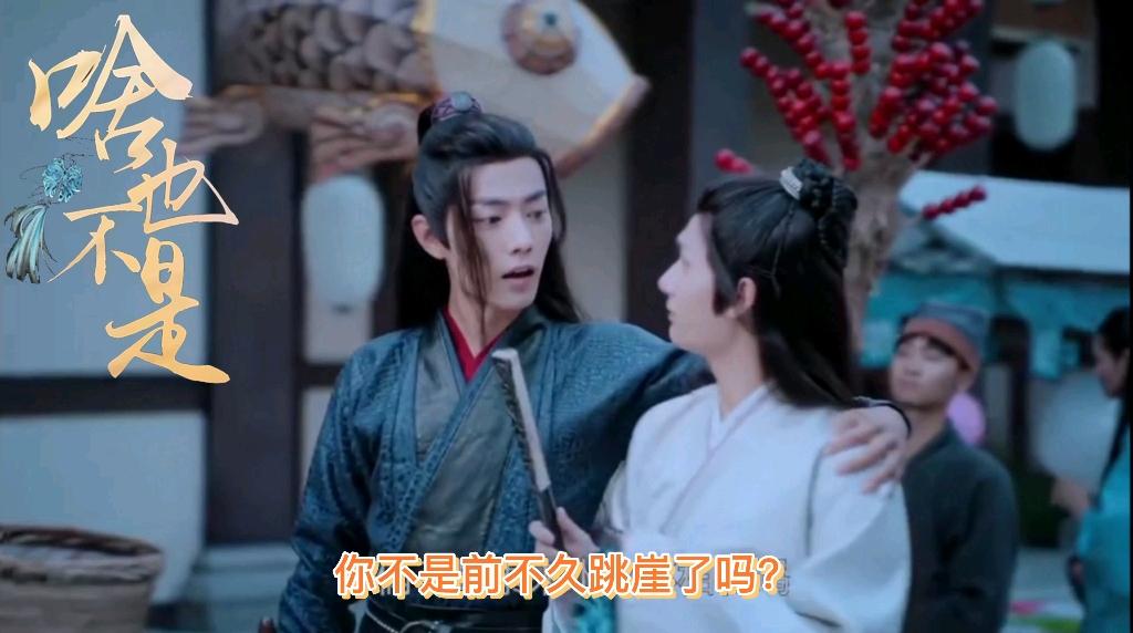 多情仙督爱上我(二十六)——魏婴你是九尾狐变的吗?