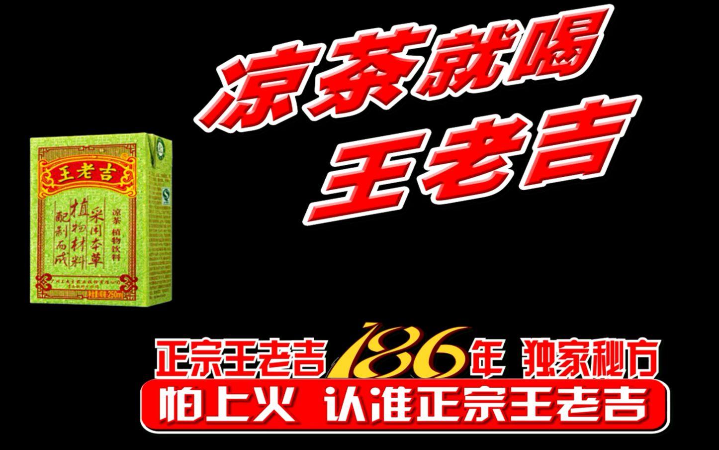 【脑残广告】王老吉创意广告图片