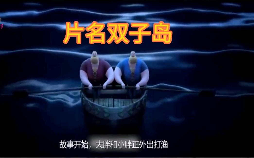 热门电影解说《双子岛》