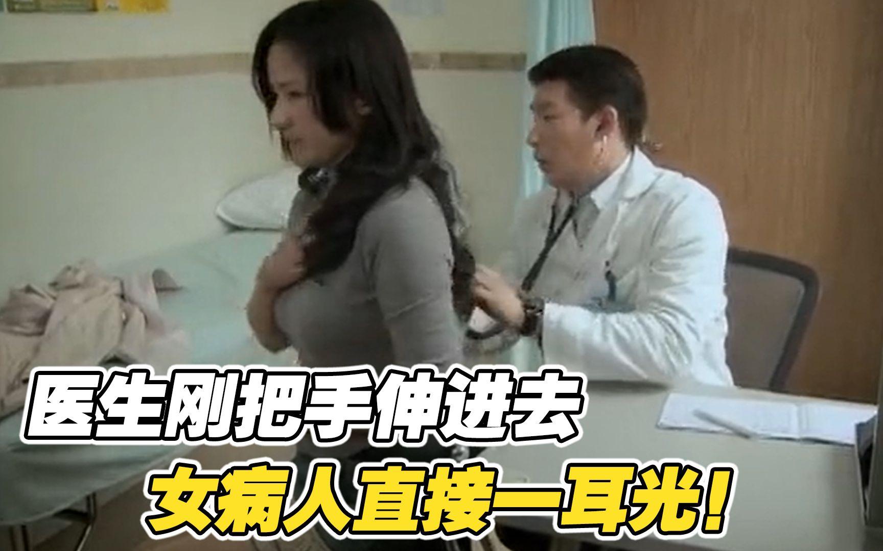 男医生给美女患者听诊,怎料刚把手伸进去,就被她打了一耳光