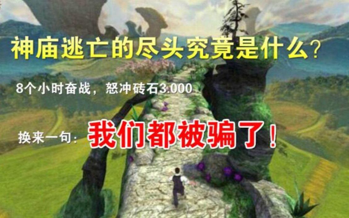 神庙逃亡的尽头究竟是什么?怒冲3.000钻石,换来一句:我们都被骗了!