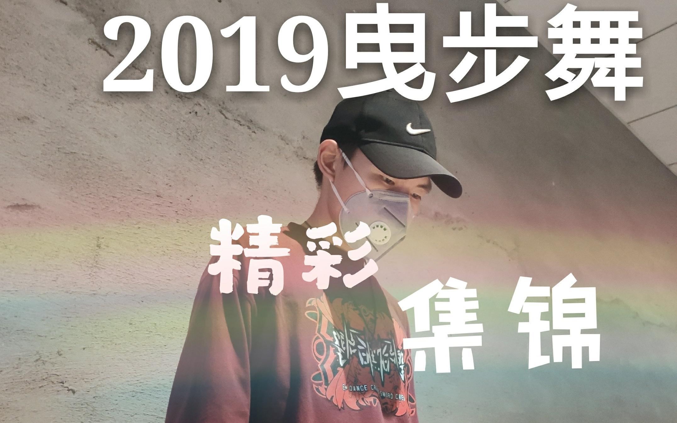 【曳步舞】一次看个够,2019精彩集锦
