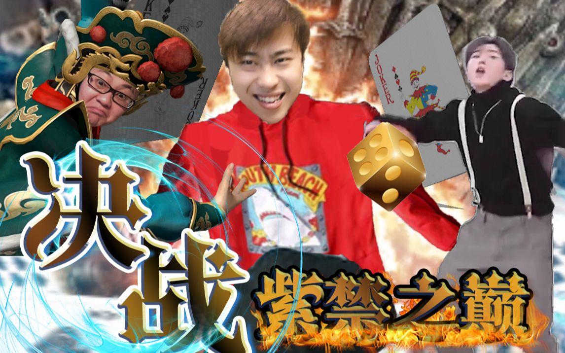 【赌怪特效武侠片】决战紫禁之巅(上)卢本伟主演,全明星助阵