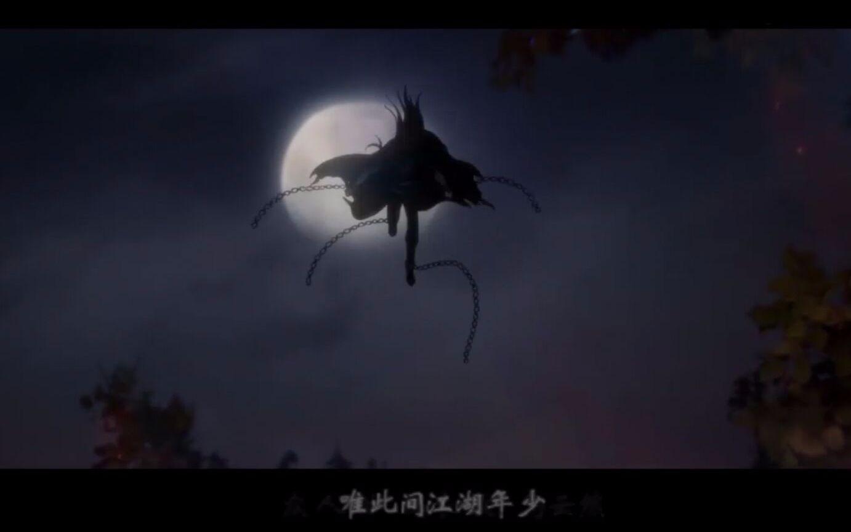 《魔道祖师》终极预告pv江湖年少明月天涯