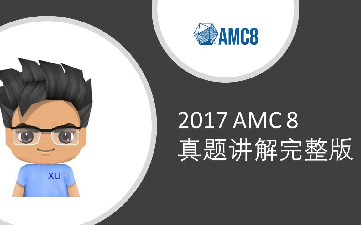 2017_AMC_8_真题讲解完整版.mp4