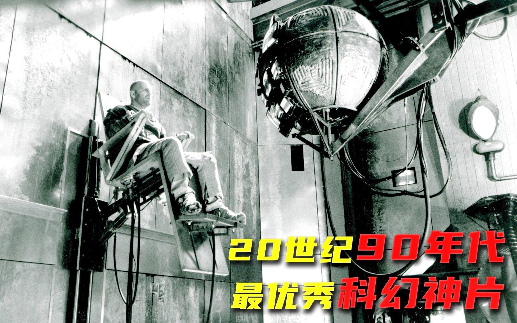 末日病毒爆发 50亿人改变命运 《十二猴子》