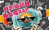 完全一致,Ghost驱动器真的唱了一首Rap!假面骑士ghost 眼魂rap 蜜汁踩点