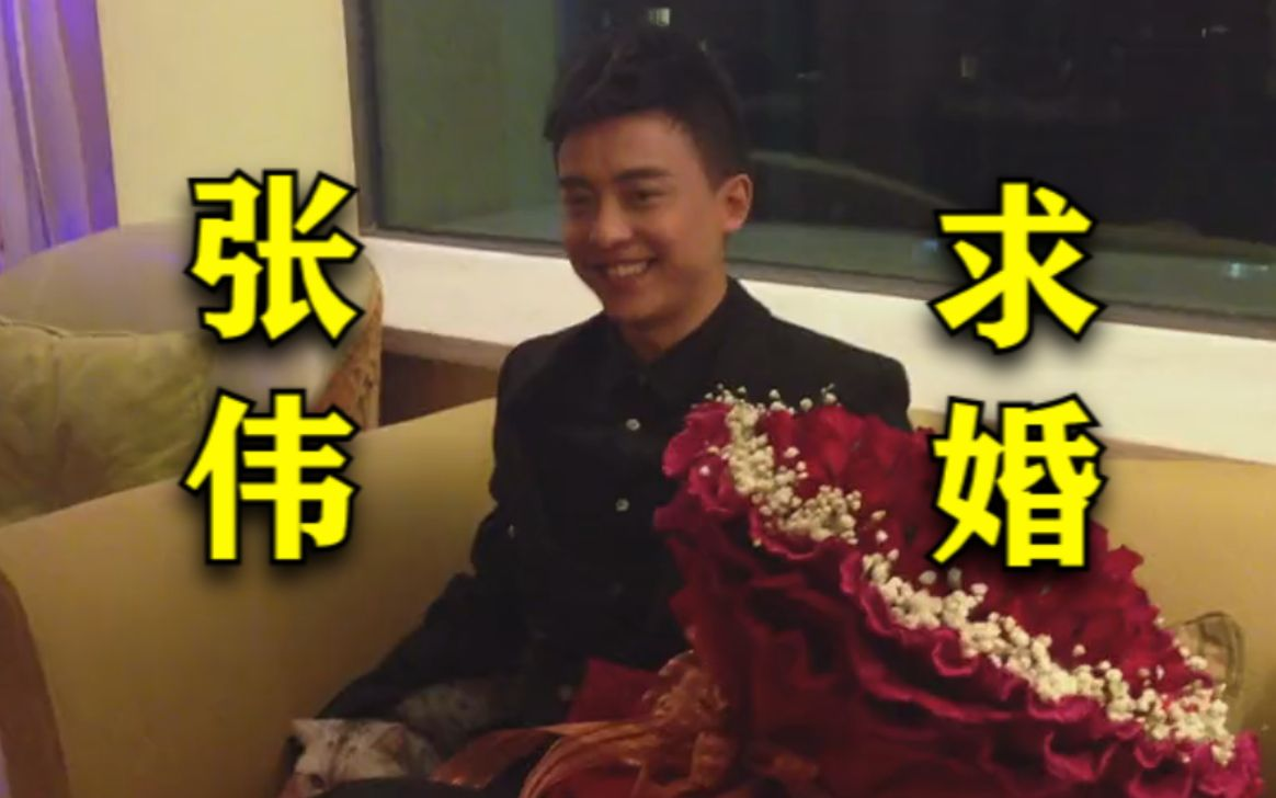 【爱情公寓张伟】李佳航求婚与妻子的精彩瞬间