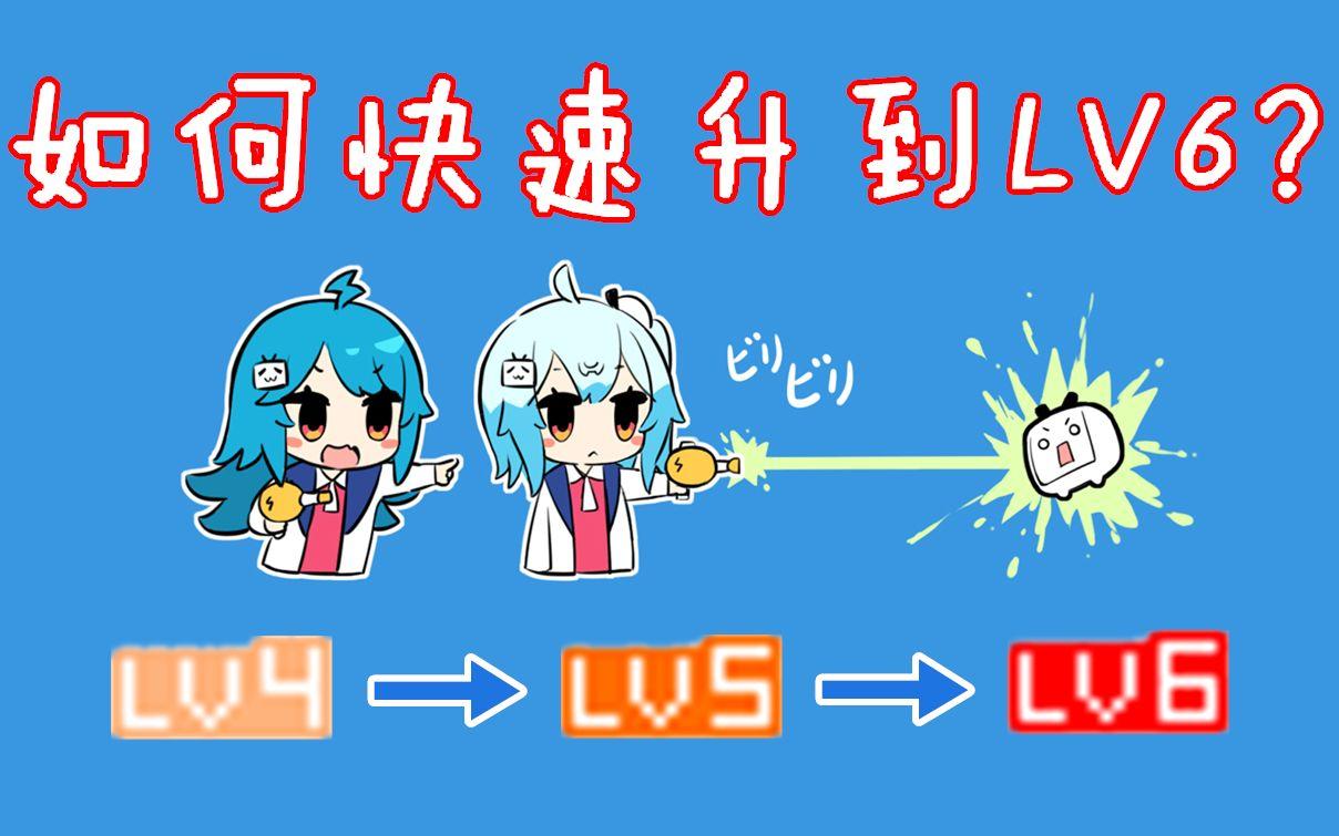 B站等级有什么用?如何快速升到LV6?硬币/经验获得的全部方法途径