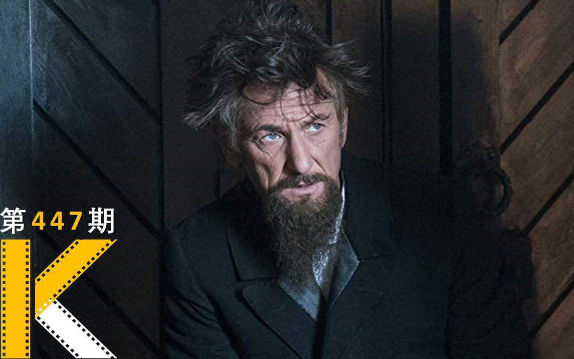 【看电影了没】他是杀人犯,也是牛津英语词典的编纂者《教授与疯子》
