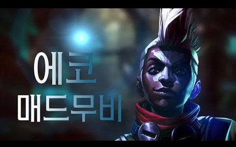 韩服艾克蒙太奇-lol英雄联盟图片