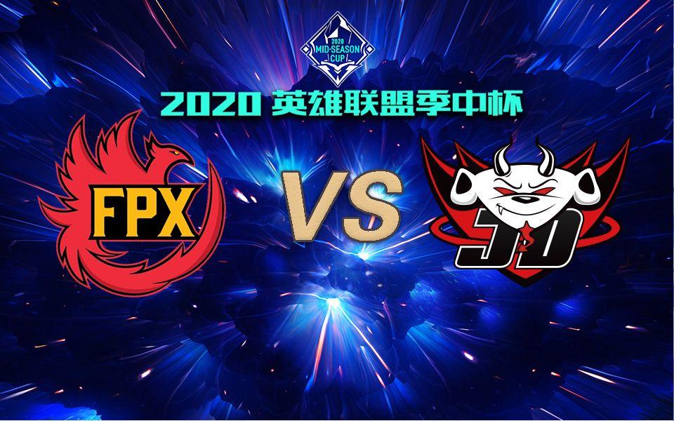 【2020英雄联盟季中杯】半决赛 FPX vs JDG