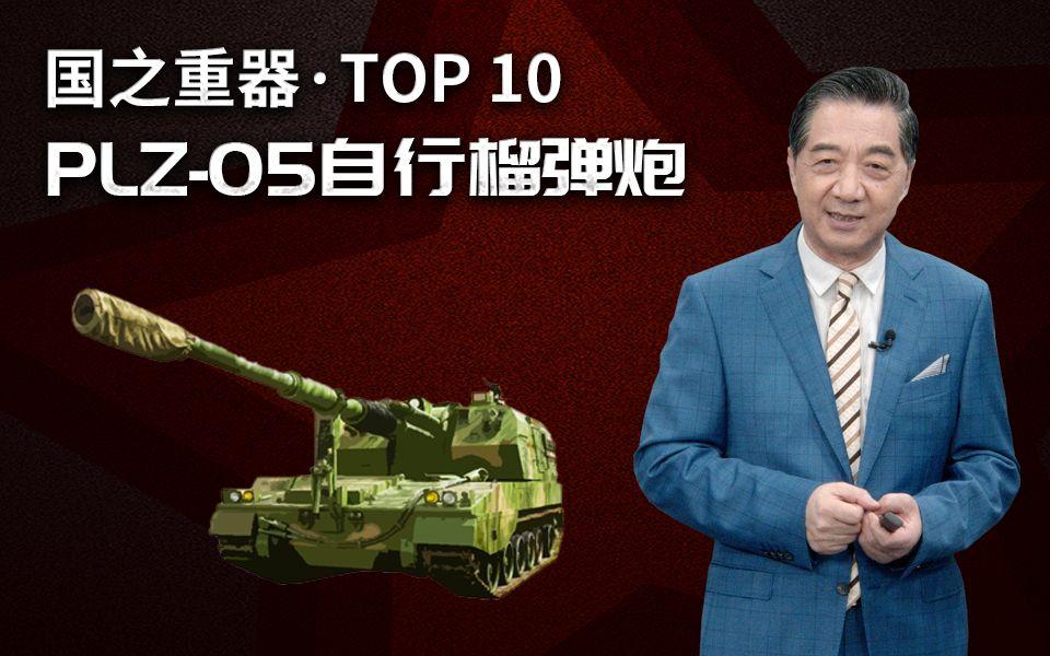 """张召忠说165:印度新买的""""亚洲第一炮""""遭遇滑铁卢,中国05式逆袭而上"""