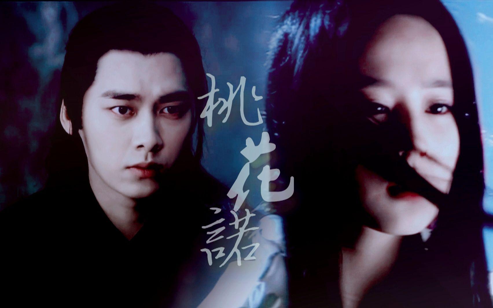 【李易峰】【刘亦菲】【鬼厉x小龙女】桃花诺——人鱼传说番外篇
