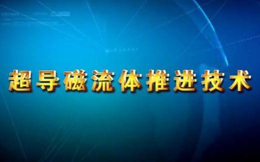 【科普中国】超导磁流体推进技术