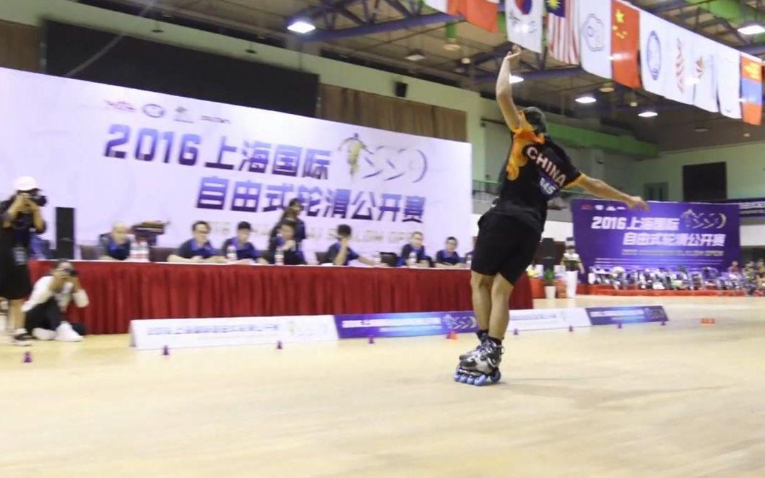 2016 sso上海国际自由式轮滑公开赛 比赛视频合集
