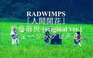 【RADWIMPS最新专辑】人间开花 / 前前前世 [original ver.]