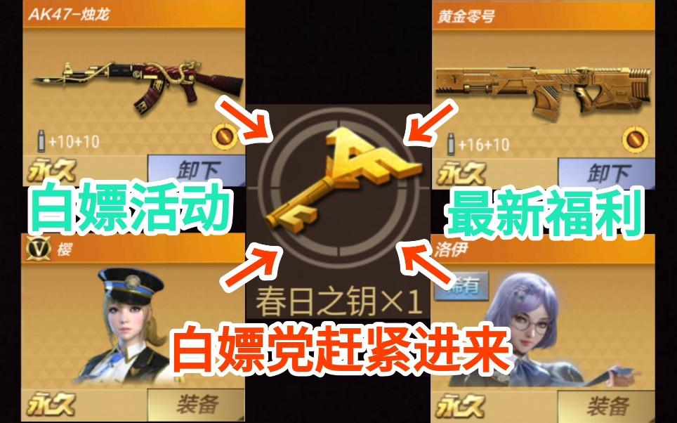 【诚实】cf手游:新版本福利介绍,白嫖两把橙武和樱挑战卡,新女角色