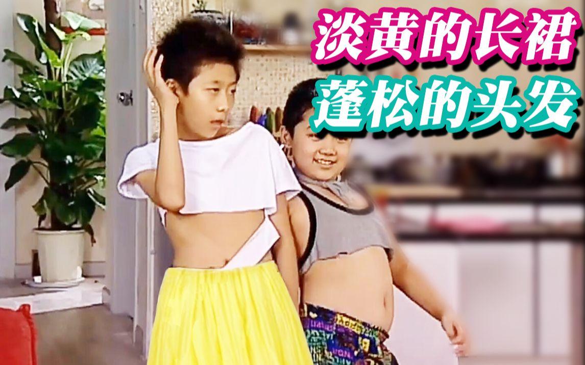 【家有儿女】家有骚话!淡黄的长裙,你没有头发