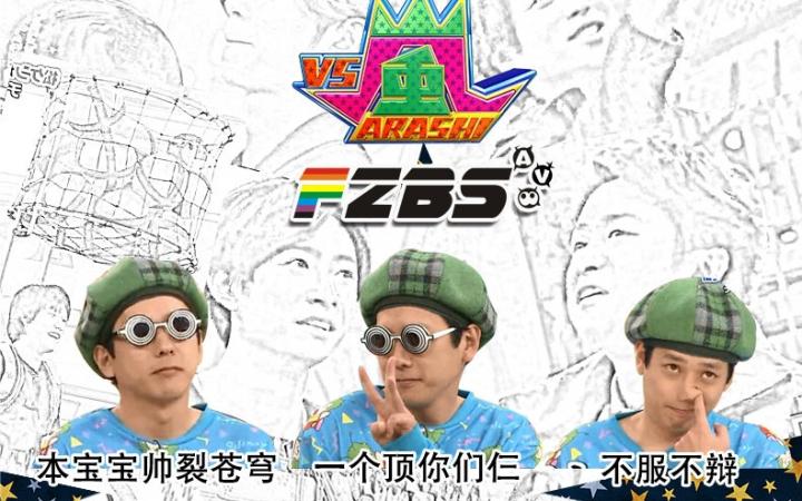 【VS岚】20160114(松山研一)完整重制版 高清中字【反正不是字幕组】