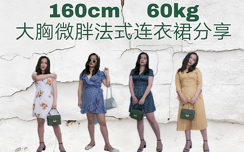 160 cm 60 kg